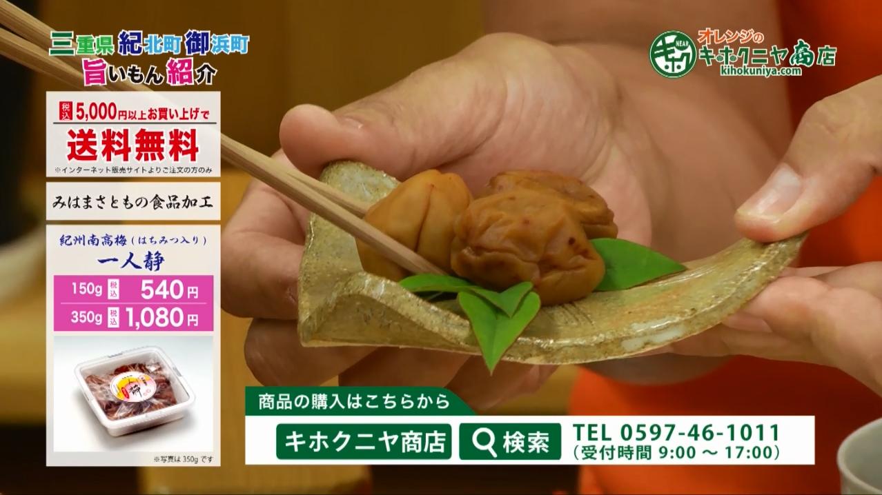オレンジのキホクニヤ商店第2回